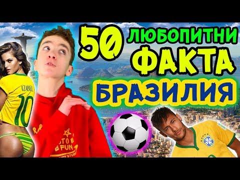 ТОП 50 ЛЮБОПИТНИ ФАКТА за БРАЗИЛИЯ
