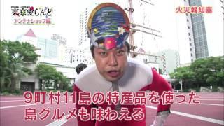 アンテナショップ「東京愛らんど」編