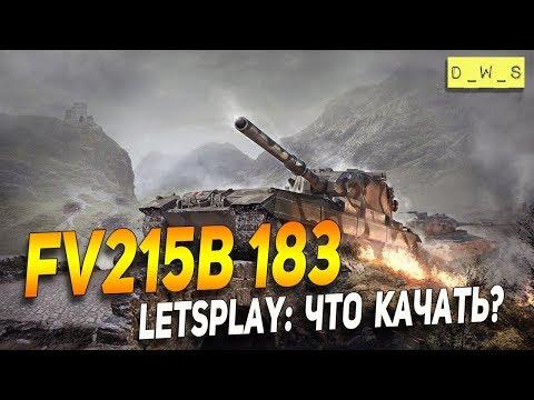 FV215b 183 - LetsPlay - что качать? | D_W_S | Wot Blitz