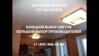 Натяжные потолки матовые(, 2014-08-01T14:10:32.000Z)
