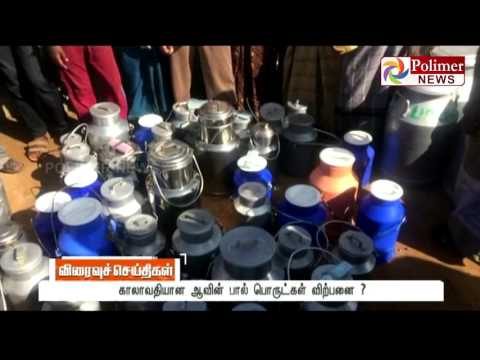 Salem : Expired Aavin Milk products were sold | Polimer News