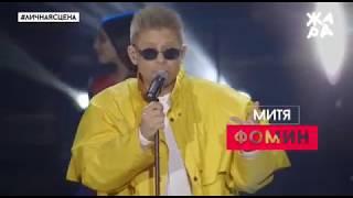 Митя Фомин - Нравишься - ЖАРА ТВ - Премия Fashion People Awards 2017