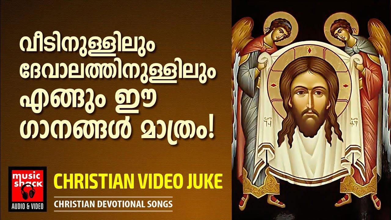 യേശുവിന്റെ നാമം പ്രഘോഷിക്കും തോന്നും ഈ ഗാനങ്ങൾ കാണുമ്പോൾ | Christian Devotional Songs Malayalam