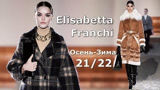 Elisabetta Franchi мода осень зима 2021 2022 в Милане Стильная одежда и аксессуары