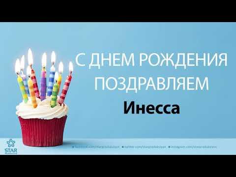 С Днём Рождения Инесса - Песня На День Рождения На Имя