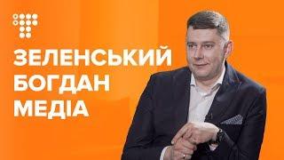 Інтерв'ю без заголовка: Юрій Костюк про офіс Зеленського