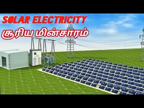 சூரிய ஒளி மின்சாரம்   Solar (power+cells+panels+energy+electricity) ☀Vijayakrishna VK☀ Tamil