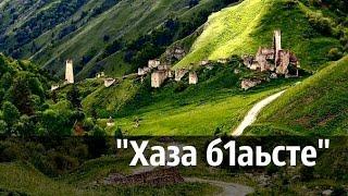 Красивая Чеченская песня Хаза б1аьсте