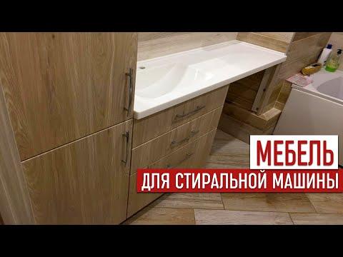 УСТАНОВКА КОМПЛЕКТА МЕБЕЛИ В ВАННУЮ КОМНАТУ // СТУДИЯ МЕБЕЛИ ВЕРЕС