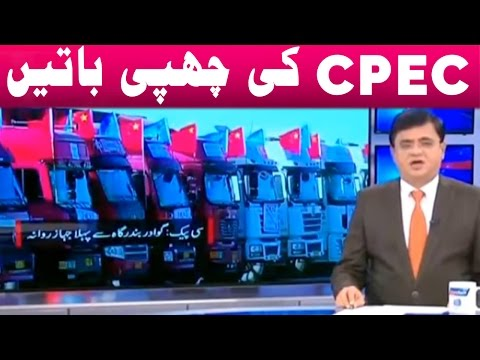 Loans and Costs of CPEC - Kamran Khan Exclusive