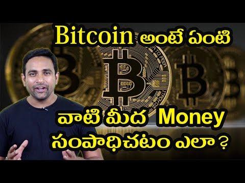 What Is Bitcoin? How To Earn Money With Bitcoin? | Telugu | Digital Yogi |