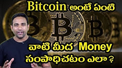 What Is Bitcoin? How To Earn Money With Bitcoin? | Telugu | Digital Yogi |