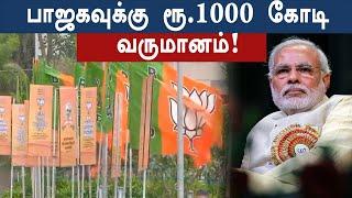 வரவு செலவு கணக்குகளை வெளியிட்ட பாஜக, நிரம்பி வழியும் கஜானா | Oneindia Tamil
