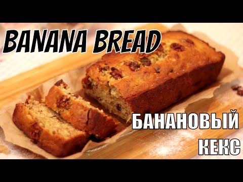 Вкусненький рецепт как приготовить Банановый Кекс - Готовим с Хоней