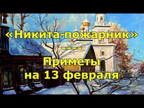 Приметы и поговорки на 13 февраля. Народный праздник «Никита-пожарник».