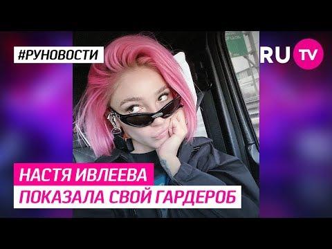 Настя Ивлеева показала свой гардероб