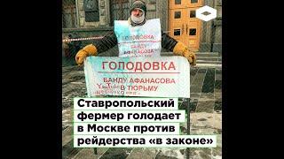 В Москве фермер Михаил Шевченко из Ставрополья протестует против захвата его земли братом сенатора