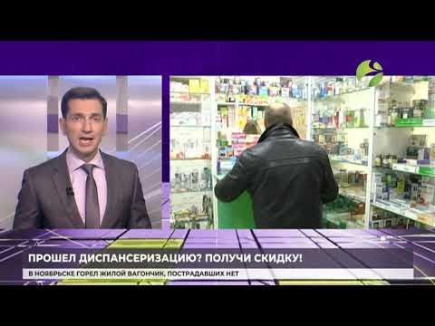 За прохождение диспансеризации жители Тарко-Сале могут получить скидку в аптеке