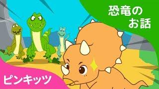 トリケラトプスのすてきなつの | 恐竜のお話 | 恐竜 ミュージカル | ピンキッツ童話