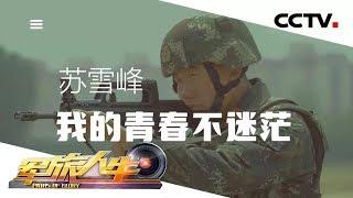 《军旅人生》 20190613 苏雪峰:我的青春不迷茫| CCTV军事