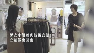 當服飾店員不斷歧視客人身材時,一旁路人會如何反應 【 意義製造|社會實驗|身材歧視】
