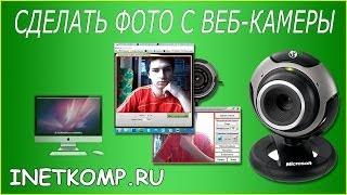 Как сделать фото с Веб Камеры ?(Читать текстовую версию урока: http://www.inetkomp.ru/uroki/367-sdelat-foto-s-web-kamery.html Всем привет. В этом видео-уроке я покажу..., 2013-12-15T14:00:19.000Z)
