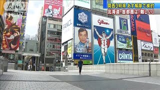 関西3府県あす宣言解除で検討 北海道・首都圏は・・・(20/05/20)