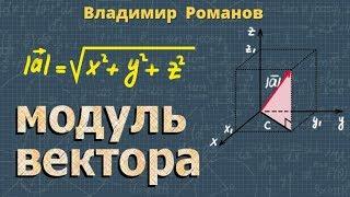 стереометрия МОДУЛЬ ВЕКТОРА длина вектора