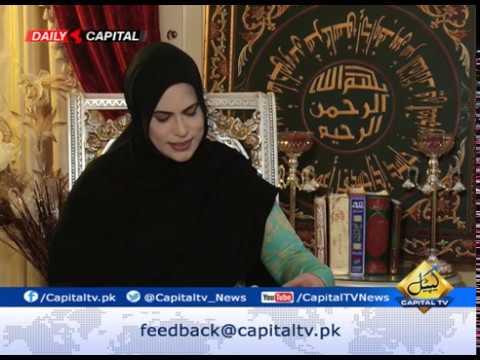 Virtues and Blessings of Ramadan   Tayyaba Khanum   Capital TV   26 May 2019