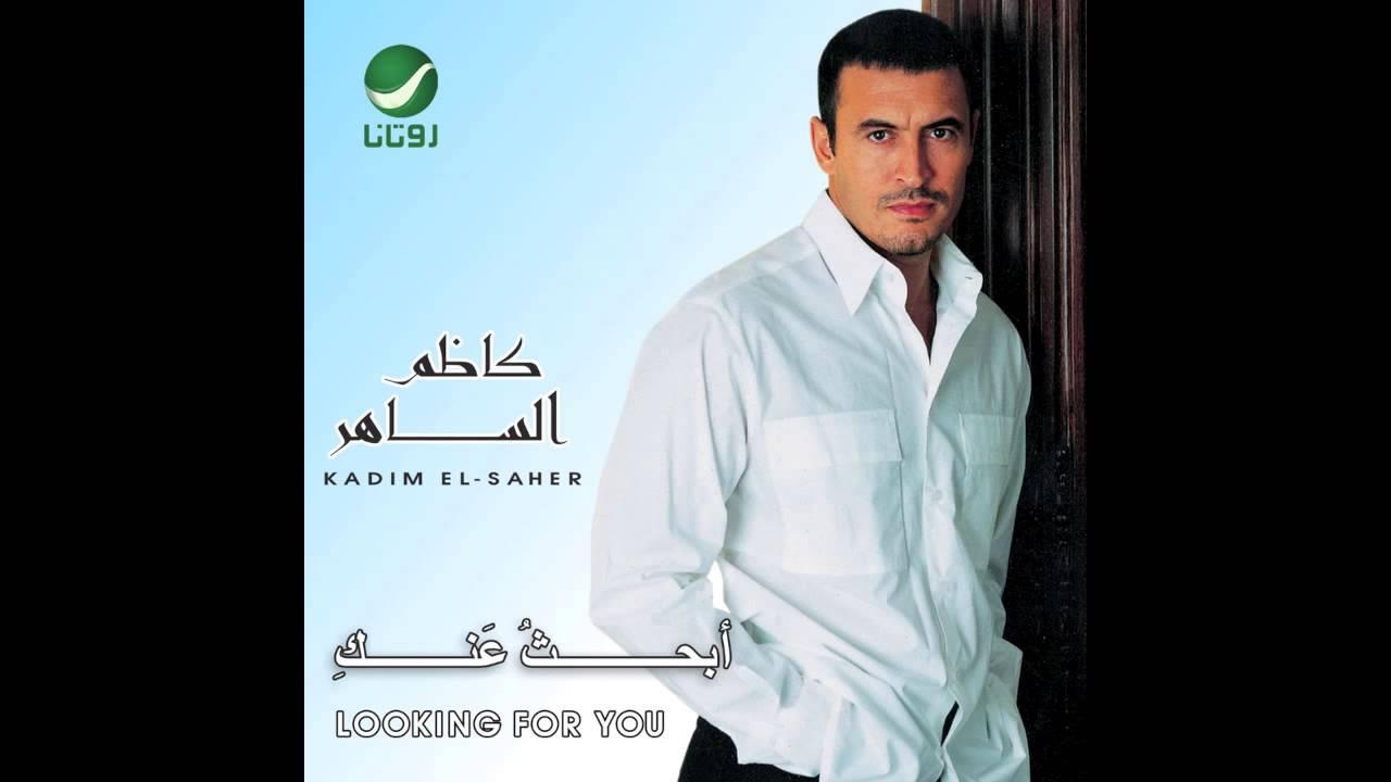 Kadim Al Saher … Ya Zamen | كاظم الساهر … يا زمن