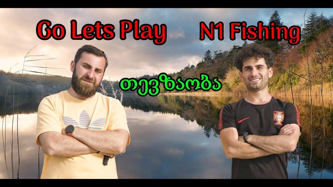 თევზაობა @Go Lets Play  _სთან ერთად კალმახზე რანჩო ვარიანი