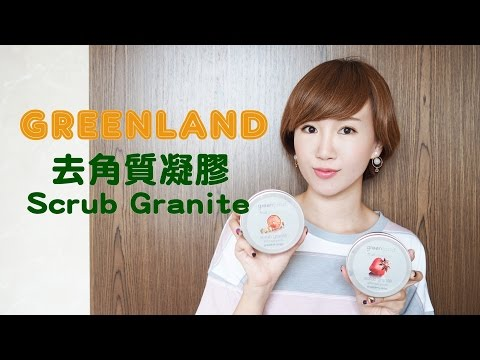 【保養】 荷蘭Greenland 複活精粹系列 去角質凝膠 Scrub Granite