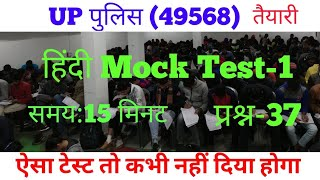UP Police Hindi Mock Test-1|up police practice set|ssc gd hindi| hindi online class| up special gk