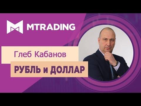Прогноз курса рубля и доллара