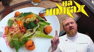 """Ресторан """"Фарфалле"""" после шоу """"На ножах"""" с Константином Ивлевым"""