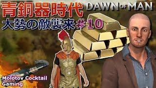 青銅器時代に突入 Dawn of Man #10 ゲーム実況プレイ 日本語 PC Steam ドーンオブマン [Molotov Cocktail Gaming]