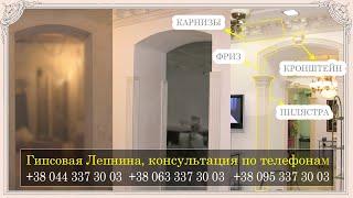 Лепнина. Лепнина из Гипса. Гипсовая Лепнина. Лепнина под Заказ Киев.