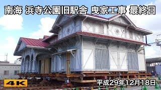 引越し完了!南海 浜寺公園旧駅舎 曳家工事 2017.12.18【4K】