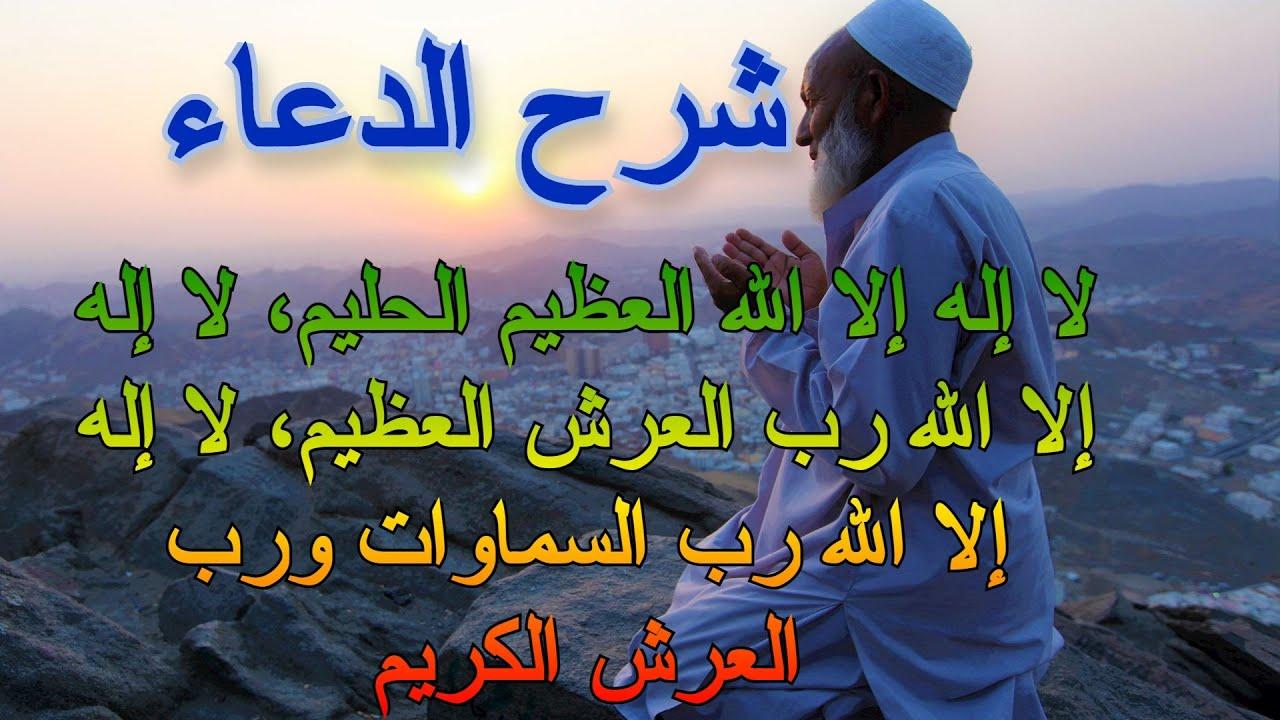 شرح دعاء الكرب لا إله إلا الله العظيم الحليم للشيخ حسين عامر Youtube