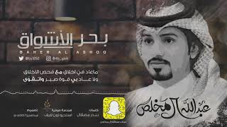 شيلة بحر الاشواق - أداء عبدالله ال مخلص | حصرياً 2017
