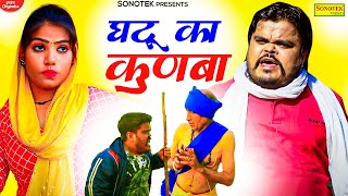 Fandi Ki Comedy : New Haryanvi Comedy 2020 | Fandu | Funny Video 2020 | Sonotek