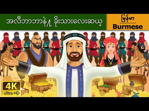 အလီဘာဘာနဲ႔ ခိုးသားေလးဆယ္ | ကာတြန္း | ကာတြန္းဇာတ္ကား | ပံုျပင္မ်ား | Myanmar Fairy Tales