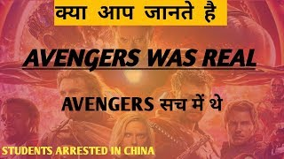 #avenger in real life  AVENGERS WAS REAL/STORY OF ROMEO AND JULIET/MORE INTERESTING FACTS