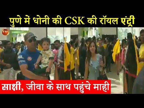 Full Video: CSK-RR मैच से पहले धोनी और जीवा की CUTE एंट्री.. पुणे में हुआ जबरदस्त वेलकम