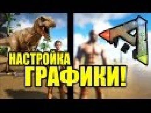 Ark survival evolved настройка на слабом ПК - YouTube