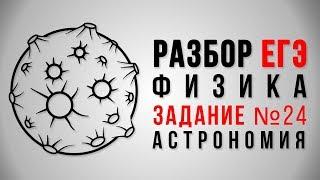 Физика ЕГЭ 2018 (астрономия) 24 задание. Владимир Муранов