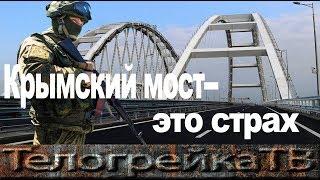 Русские боятся пускать грузовики по Крымскому мосту?