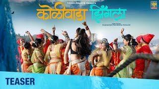 Koliwada Jhingla (कोळीवाडा झिंगला) | Official Teaser | Koli Dance Song | Siddhi Ture