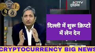 DELHI मेंशुरू हुआ Crypto में लेनदेन ||  CRYPTOCURRENCY LATEST UPDATE Today || CRYPTO LEGAL IN INDIA?