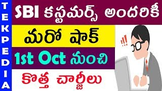 SBI new rules | sbi deposit charges | sbi cheque bounce charges | sbi news today